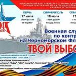 В городах Крыма пройдет военно-патриотическая акция, посвященная службе по контракту на Черноморском флоте